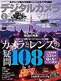 デジタルカメラマガジン 2015年2月号[雑誌]
