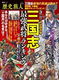 歴史旅人 Vol.3【三国志最強武将ランキング】 (晋遊舎ムック)