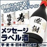 オリジナルラベル 名入れ酒 【寿ラベル】お目出度い鶴梅ラベル (日本酒, 定型ラベル【一期一会】)