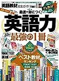 完全ガイドシリーズ159 英語教材完全ガイド