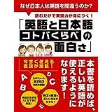 なぜ日本人は英語を間違うのか?読むだけで英語力が身につく!「英語と日本語 コトバくらべの面白さ」 (SMART BOOK)