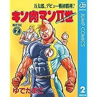 キン肉マンII世 2 (ジャンプコミックスDIGITAL)