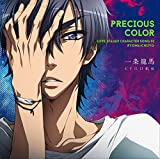 TVアニメ LOVE STAGE!!キャラクターソング02 PRECIOUS COLOR