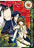 クローバーの国のアリス~黒いトカゲと苦い味~ 2 (IDコミックス ZERO-SUMコミックス)