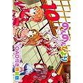 のんのんびより10巻 OAD付き特装版 (MFコミックス アライブシリーズ)