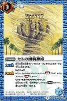 バトルスピリッツ セトの剛腕神殿 コモン 蘇る究極神 BS45 | バトスピ 神煌臨編 ネクサス 青