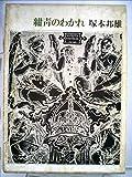 紺青のわかれ (1972年)
