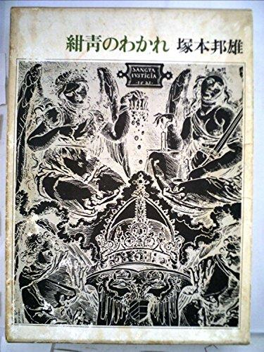 紺青のわかれ (1972年)の詳細を見る