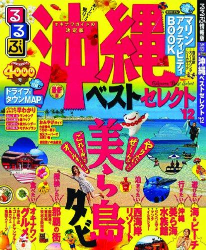 るるぶ沖縄ベストセレクト'12 (国内シリーズ)