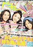 ピチレモン 2011年 05月号 [雑誌]