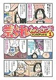 荒くれネバーランド (1) (バーズコミックス デラックス)