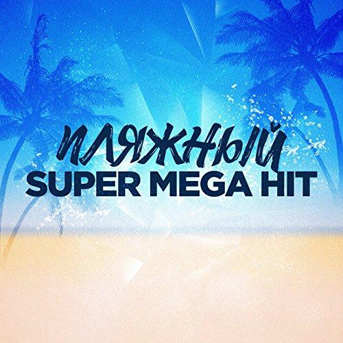 Пляжный SuperMegaHit [Explicit]