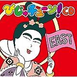 びじゅチューン! CD EAST