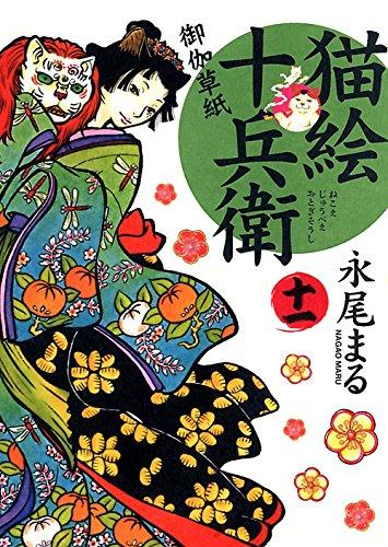 猫絵十兵衛御伽草紙 十一巻 (ねこぱんちコミックス)の詳細を見る