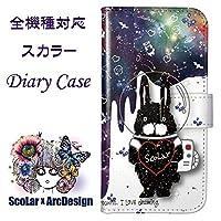 ScoLar スマホカバー スマホケース 手帳型 宇宙柄  ARC1-notebook-SO-02H-60175-all