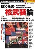ぼくらの核武装論−タブー超突破! 今だから論じる。考える。 (OAK MOOK 138 撃論ムック)