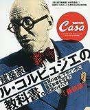 Casa BRUTUS特別編集 最新版 建築家ル・コルビュジエの教科書。 (マガジンハウスムック) -