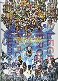 英雄伝説 空の軌跡 FC&SC スペシャルコレクションブック