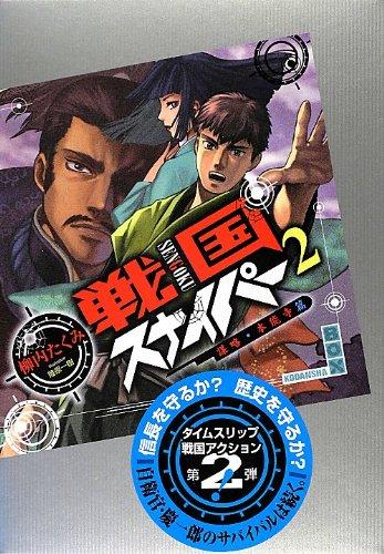 戦国スナイパー 2 謀略・本能寺篇 (講談社BOX)