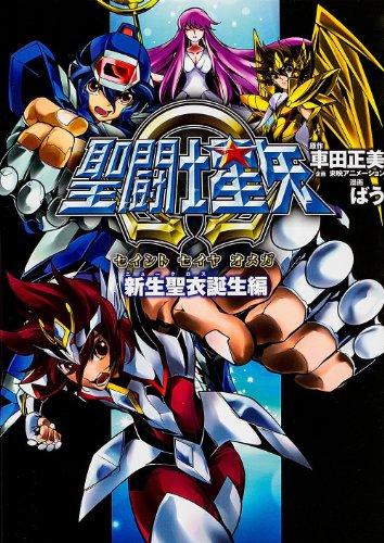 聖闘士星矢Ω  新生聖衣誕生編 (単行本コミックス)