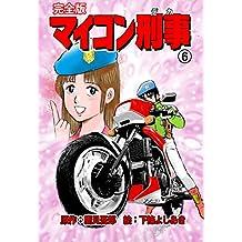 マイコン刑事【完全版】6