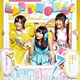 SOREGA SEIYU!(+DVD) by Earphones (2015-07-22)