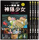 盒裝 神隱少女1-5 全5冊 Boxed Set (Film Comics)