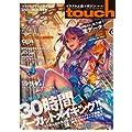 touch (タッチ)  Vol.3 -イラスト上達マガジン デジ絵の全工程を見る&学ぶ!- (100%ムックシリーズ)