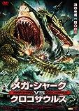 メガ・シャーク VS クロコザウルス[DVD]