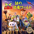 トイ・ストーリー 謎の恐竜ワールド(ディズニー プレミアム・コレクション)