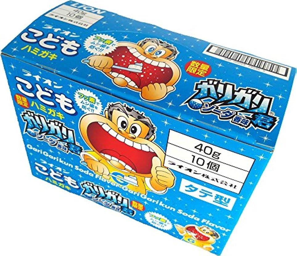 害羨望もっともらしい【ケース販売】 ライオン こどもハミガキ ガリガリ君 ソーダ香味 40g×10本
