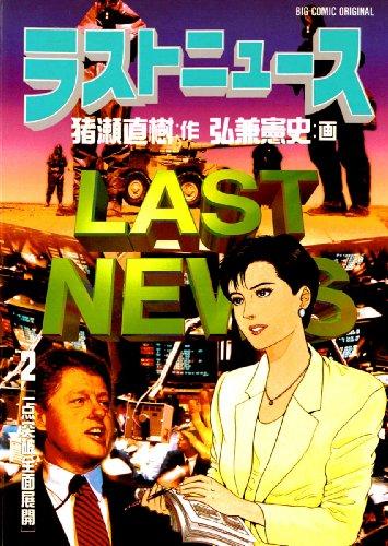 ラストニュース(2) (ビッグコミックス)