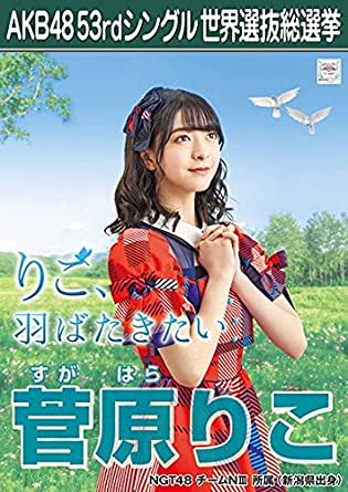 【菅原りこ】 公式生写真 AKB48 Teacher Teacher 劇場盤特典