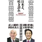 日本よ、咲き誇れ (WAC BUNKO 264)