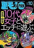 裏モノJAPAN 2019年 10 月号 [雑誌] 画像