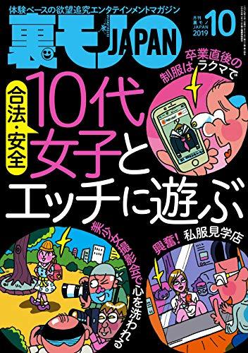 裏モノJAPAN 2019年 10 月号 [雑誌]