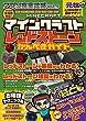 アプリ完全攻略 Vol.9 マインクラフト レッドストーンかんぺきガイド