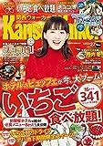 KansaiWalker関西ウォーカー 2017 No.3<KansaiWalker> [雑誌]