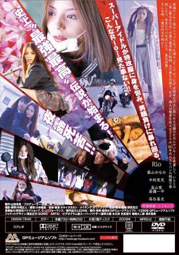 ヤンキー女子高生~茨城最強伝説~ [DVD]