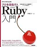 プロを目指す人のためのRuby入門 言語仕様からテスト駆動開発・デバッグ技法まで (Software Design pl…