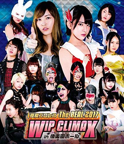 【Amazon.co.jp限定】豆腐プロレス The REAL 2017 WIP CLIMAX in 8.29 後楽園ホール (L盤ブロマイド3枚組付) [Blu-ray]