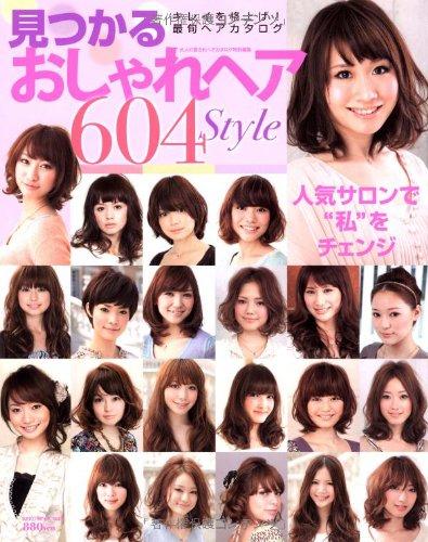 見つかるおしゃれヘア604Style—キレイを格上げ!最旬ヘアカタログ (NEKO MOOK 1449)