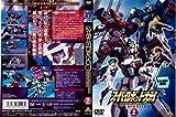 スーパーロボット大戦 ORIGINAL GENERATION THE ANIMATION 1〜3 (全3枚)(全巻セットDVD)|中古DVD [レンタル落ち] [DVD]