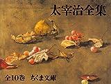 太宰治全集 全10巻セット (ちくま文庫) 画像