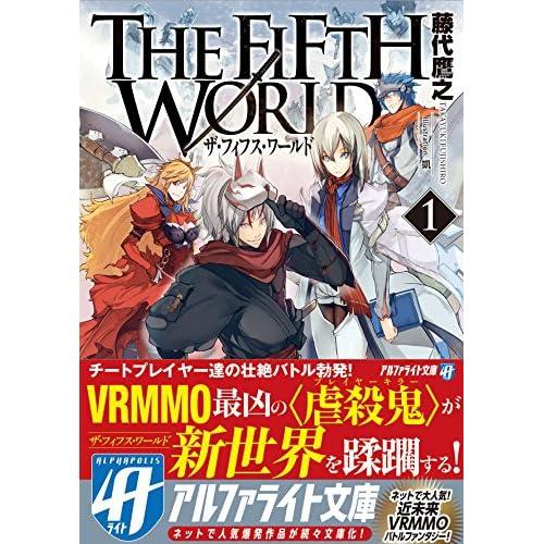 THE FIFTH WORLD〈1〉 (アルファライト文庫)