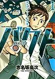 バクト (1) (ヤングキングコミックス)