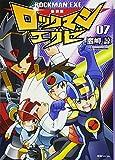 新装版 ロックマンエグゼ 07