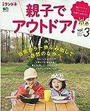 別冊ランドネ 親子でアウトドア! Vol.3 (エイムック 3710 別冊ランドネ)