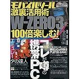 モバイルツール激裏活用術~W-ZERO3を100倍楽しむ! (DIA Collection)
