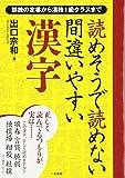 読めそうで読めない間違いやすい漢字 画像